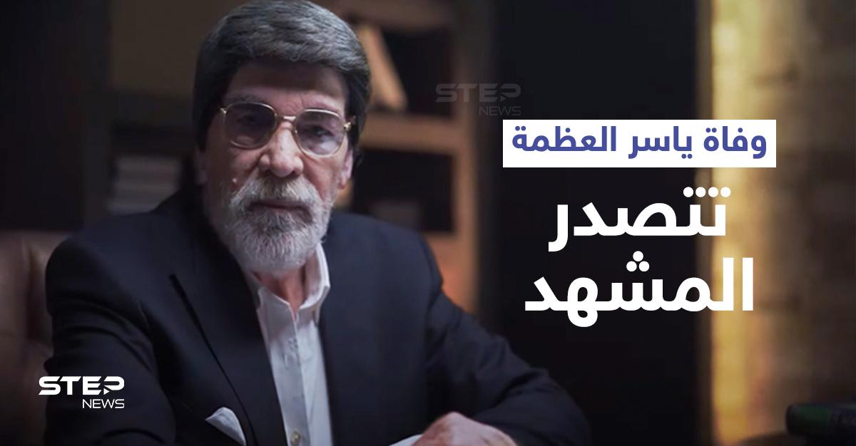 وفاة ياسر العظمة داخل مستشفيات دمشق تتصدر الترند... ونقابة الفنانين تعلق ومنشور رسمي على صفحته