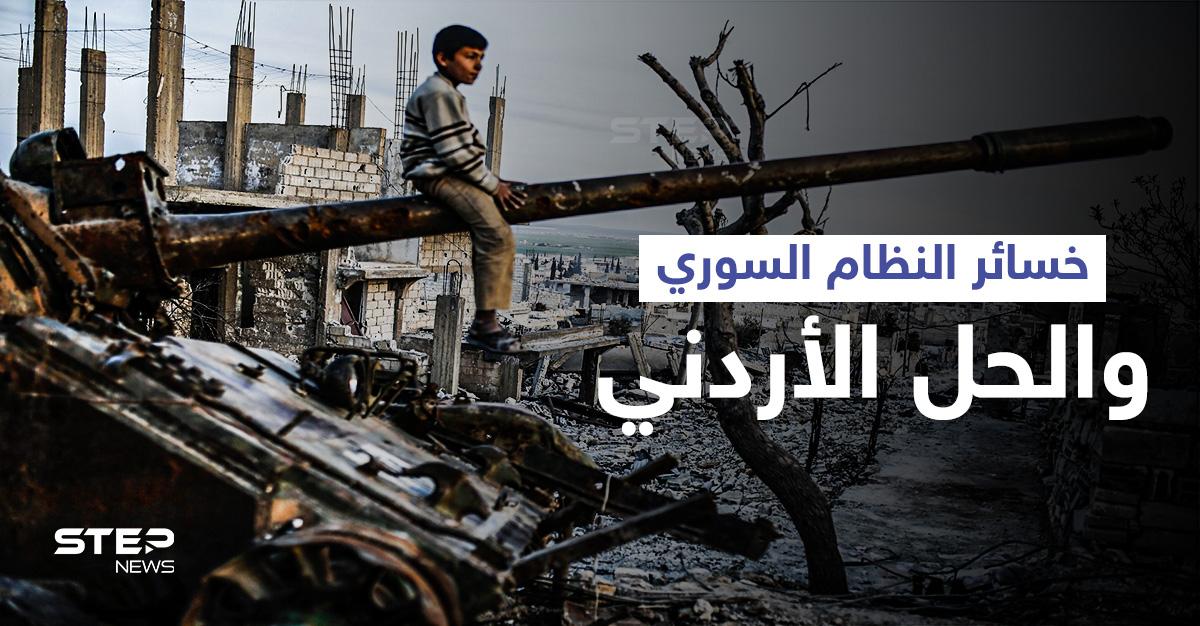 """كم بلغت خسائر النظام السوري في الحرب... وما هي """"اللاورقة"""" التي قدمتها الأردن للحل"""