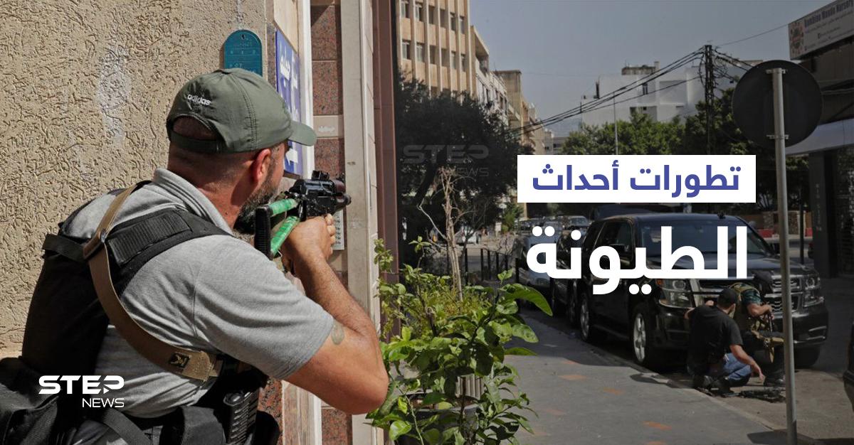 """أحداث الطيونة... الثنائي الشيعي يوجّه اتهام """"القتل"""" لحزب سياسي وتحذيرات من حرب أهلية (فيديو)"""