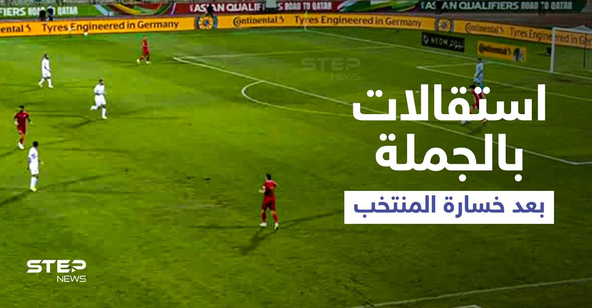 بالفيديو|| استقالات جماعية في اتحاد كرة القدم بعد خسارة المنتخب السوري أمام لبنان وتهجم أحد اللاعبين على الجمهور الغاضب