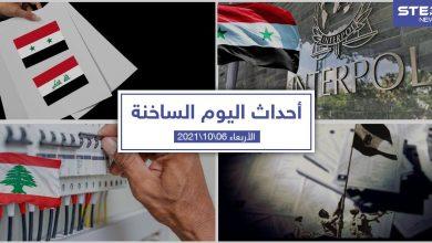 أهم أخبار اليوم في الوطن العربي والعالم- الأربعاء6/10/2021