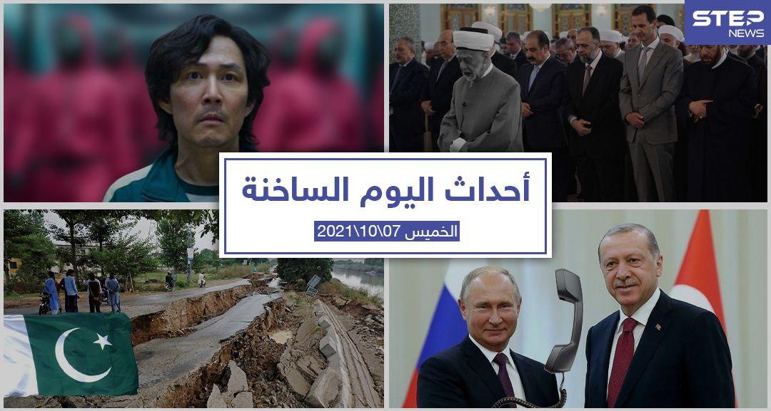 أهم أخبار اليوم في الوطن العربي والعالم- الخميس7/10/2021