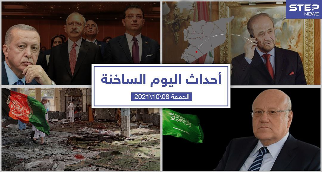 أهم أخبار اليوم في الوطن العربي والعالم- الجمعة8/10/2021