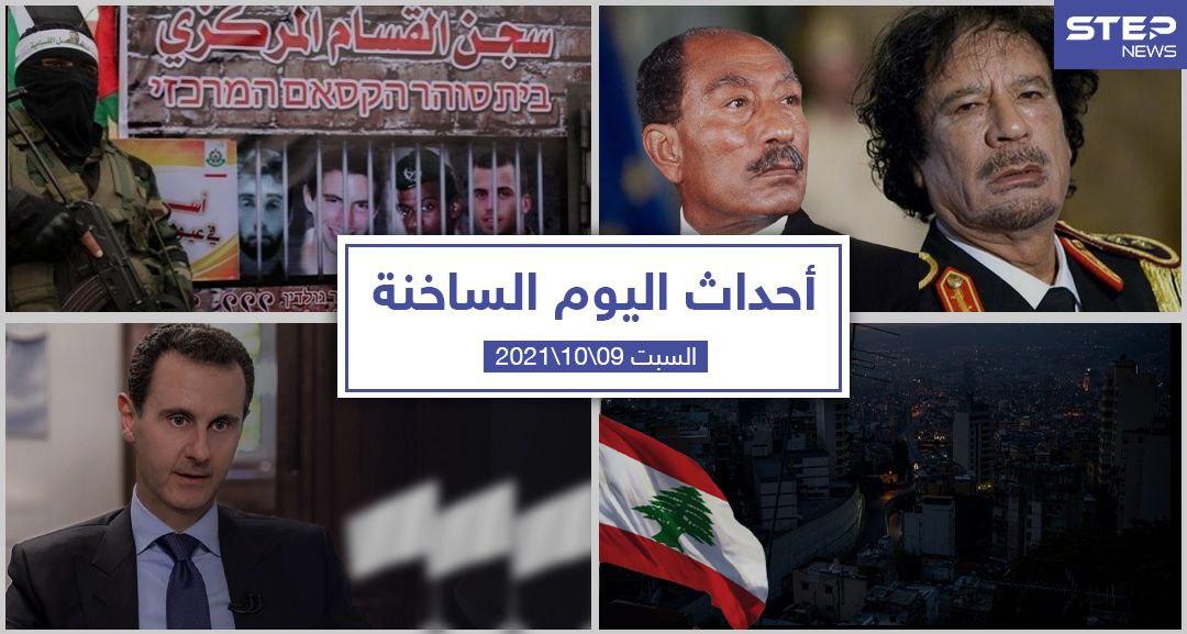 أهم أخبار اليوم في الوطن العربي والعالم- السبت9/10/2021